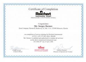 Сертификат Reichert - Дернов