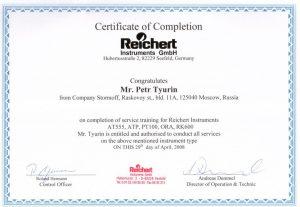Сертификат Reichert - Тюрин