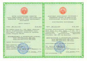 Регистрационное удостоверение - 1