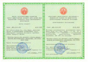 Регистрационное удостоверение - 2