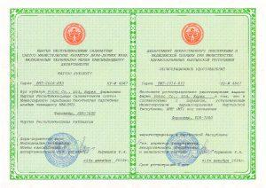 Регистрационное удостоверение - 3