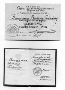 Климашин - диплом кандидата наук