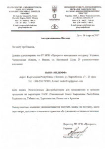 "Authorization letter of SE SIC ""Progress"""