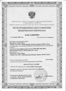Регистрационное удостоверение Potec PRK-5000, 6000