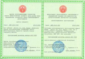 Регистрационное удостоверение Huvitz HCP 7000