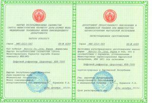 Регистрационное удостоверение Huvitz HDR 7000
