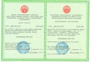 Регистрационное удостоверение Huvitz HLM 7000