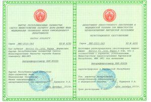 Регистрационное удостоверение Huvitz HRK 8000A