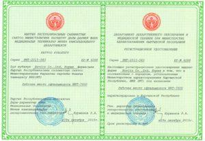 Регистрационное удостоверение Huvitz HRT 7000