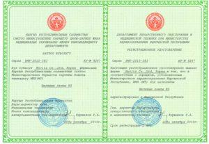 Регистрационное удостоверение Huvitz Щелевые лампы