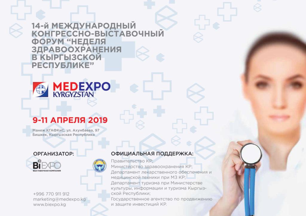 """14-й Международный конгрессно-выставочный форум """"Неделя здравоохранения в Кыргызской Республике"""""""